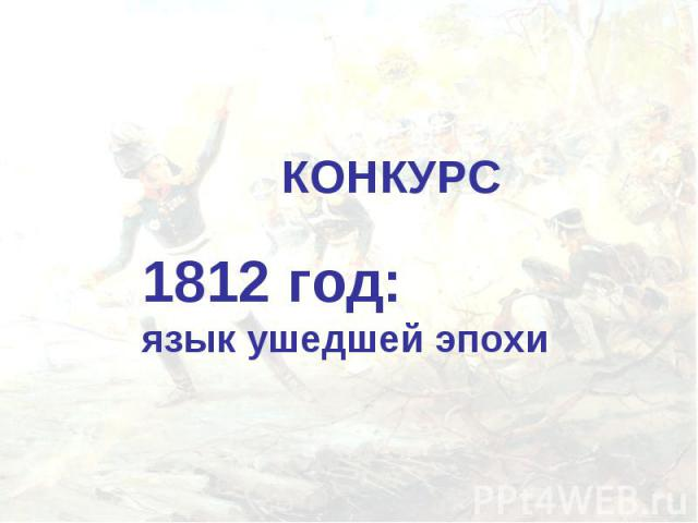 1812 год: язык ушедшей эпохи 2
