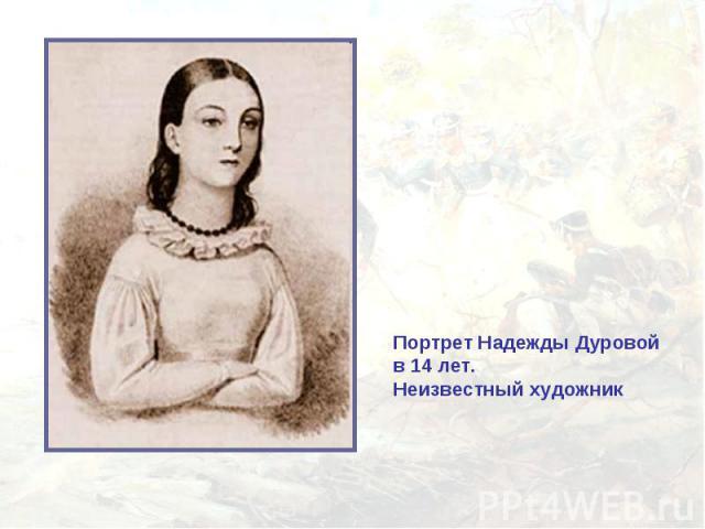 Портрет Надежды Дуровой в 14 лет.Неизвестный художник