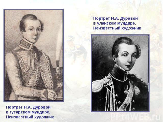 Портрет Н.А. Дуровой в уланском мундире.Неизвестный художникПортрет Н.А. Дуровой в гусарском мундире.Неизвестный художник