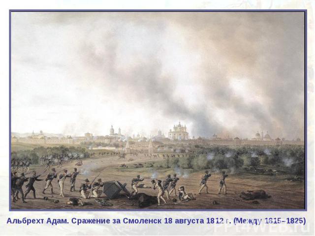 Альбрехт Адам. Сражение за Смоленск 18 августа 1812 г. (Между 1815–1825)