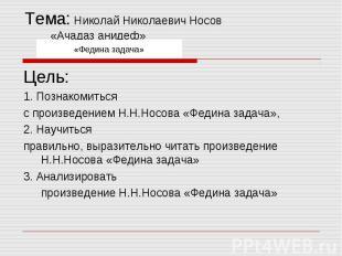 Тема: Николай Николаевич Носов «Ачадаз анидеф»Цель: 1. Познакомиться с произведе
