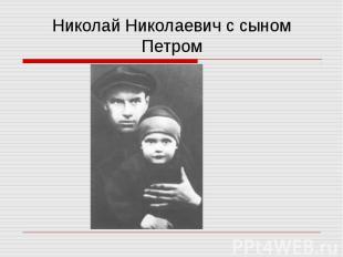 Николай Николаевич с сыном Петром
