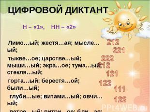 ЦИФРОВОЙ ДИКТАНТ Лимо…ый; жестя…ая; мысле…ый; тыкве…ое; царстве…ый; мыши…ый; экр