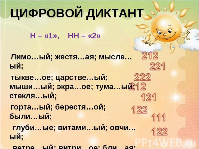 ЦИФРОВОЙ ДИКТАНТ Лимо…ый; жестя…ая; мысле…ый; тыкве…ое; царстве…ый; мыши…ый; экра…ое; тума…ый; стекля…ый; горта…ый; берестя…ой; были…ый; глуби…ые; витами…ый; овчи…ый; ветре…ый; витри…ое; бли…ая; пчели…ый; льви…ое; тополи…ый; ржа…ой; беспричи…ый; таи…