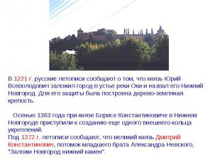 В 1221 г. русские летописи сообщают о том, что князь Юрий Всеволодович заложил г