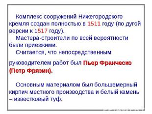 Комплекс сооружений Нижегородского кремля создан полностью в 1511 году (по дугой