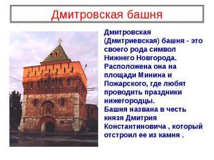 Дмитровская башняДмитpовская (Дмитpиевская) башня - это своего pода символ Нижне
