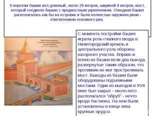 К воротам башни вел длинный, около 29 метров, шириной 8 метров, мост, который со