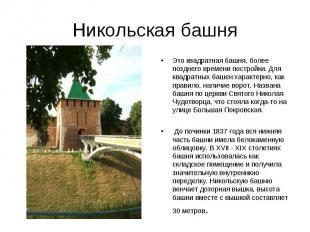 Никольская башняЭто квадратная башня, более позднего времени постройки. Для квад
