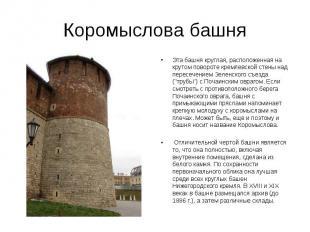 Коромыслова башняЭта башня круглая, расположенная на крутом повороте кремлевской
