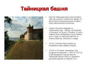 Тайницкая башняКруглая Тайницкая башня расположена над скатом кручи Почаинского