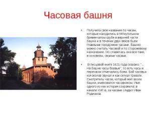 Часовая башняПолучила свое название по часам, которые находились в пятиугольном