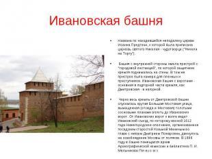 Ивановская башняНазвана по находившейся неподалеку церкви Иоанна Предтечи, к кот