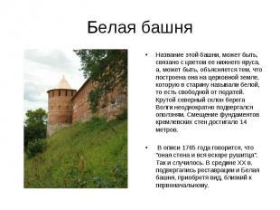 Белая башняНазвание этой башни, может быть, связано с цветом ее нижнего яруса, а