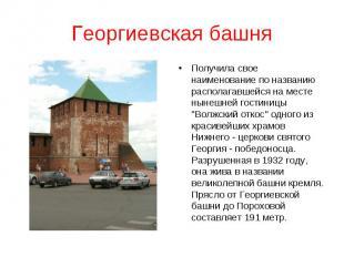 Георгиевская башняПолучила свое наименование по названию располагавшейся на мест