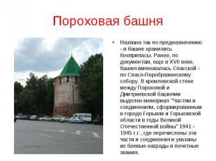 Пороховая башняНазвана так по предназначению - в башне хранились боеприпасы. Ран
