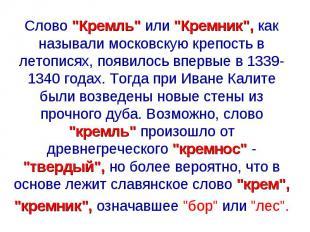"""Слово """"Кремль"""" или """"Кремник"""", как называли московскую крепость в летописях, появ"""
