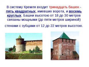 В систему Кремля входит тринадцать башен - пять квадратных, имевших ворота, и во