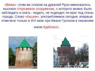 «Вежа» -этим же словом на древней Руси именовалось высокое сторожевое сооружение