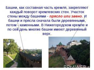 Башни, как составная часть кремля, закрепляют каждый поворот кремлевских стен. У