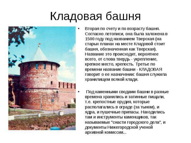 Кладовая башняВторая по счету и по возрасту башня. Согласно летописи, она была заложена в 1500 году под названием Тверская (на старых планах на месте Кладовой стоит башня, обозначенная как Тверская). Название это происходит, вероятнее всего, от слов…