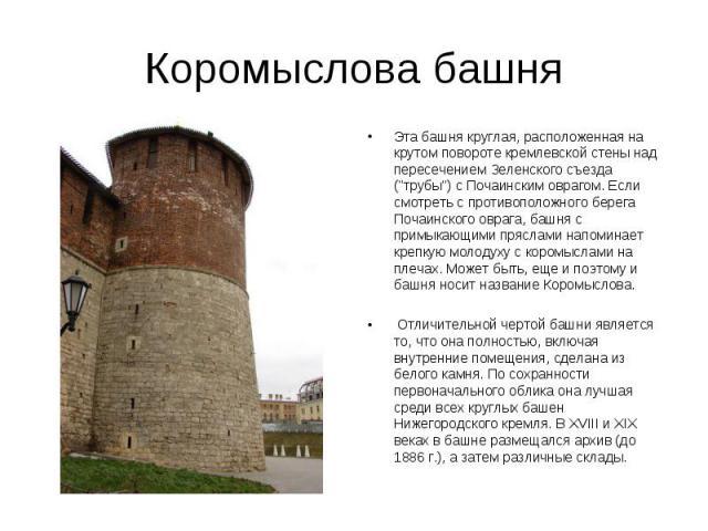 Коромыслова башняЭта башня круглая, расположенная на крутом повороте кремлевской стены над пересечением Зеленского съезда (