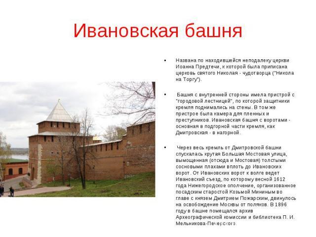 Ивановская башняНазвана по находившейся неподалеку церкви Иоанна Предтечи, к которой была приписана церковь святого Николая - чудотворца (