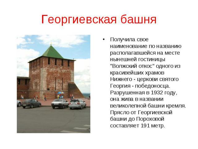 Георгиевская башняПолучила свое наименование по названию располагавшейся на месте нынешней гостиницы