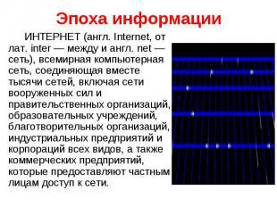 Эпоха информацииИНТЕРНЕТ (англ. Internet, от лат. inter — между и англ. net — се