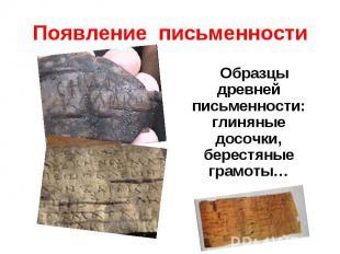Появление письменности Образцы древней письменности: глиняные досочки, берестяны