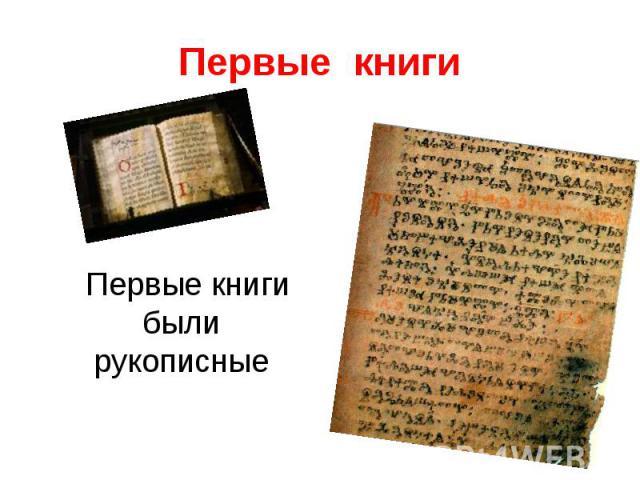 Первые книгиПервые книги были рукописные