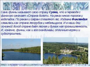 Сами финны называют свою страну Суоми, что в переводе с финского означает «Стран