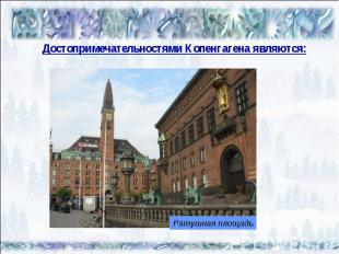 Достопримечательностями Копенгагена являются: