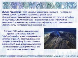Вулкан Гримсветн – один из самых известных в Исландии. - На фото вы видите Вулка