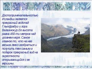 Достопримечательностью Исландии является прекрасный водопад Гльюфрабуи и гора Ва