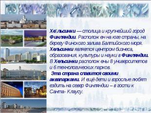 Хельсинки— столица и крупнейший город Финляндии. Расположен на юге страны, на б