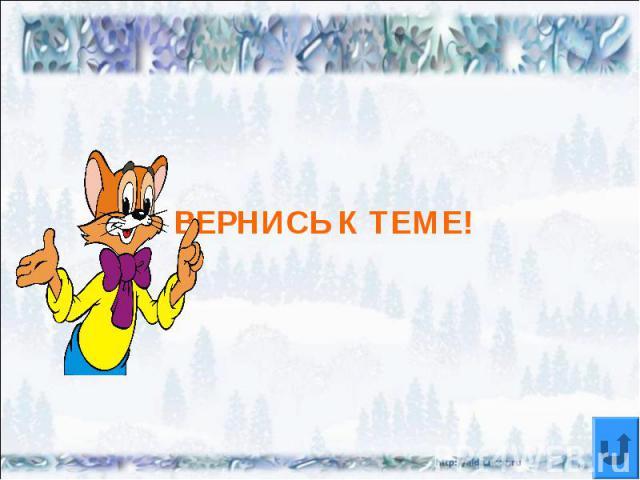 ВЕРНИСЬ К ТЕМЕ!