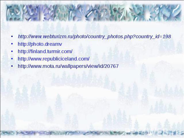 http://www.webturizm.ru/photo/country_photos.php?country_id=198 http://photo.dreamvhttp://finland.turmir.com/http://www.republiciceland.com/http://www.mota.ru/wallpapers/view/id/20767