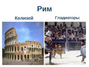 Рим Колизей Гладиаторы