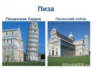 Пиза Пизанская башняПизанский собор