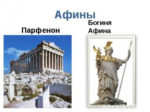 Афины Парфенон Богиня Афина