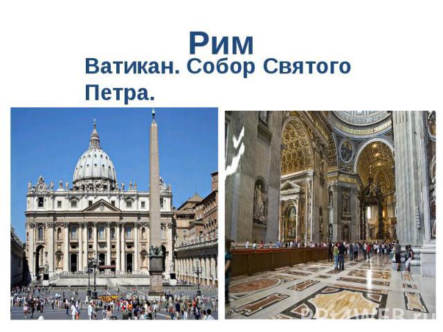 Рим Ватикан. Собор Святого Петра.