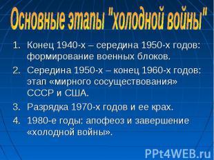 """Основные этапы """"холодной войны""""Конец 1940-х – середина 1950-х годов: формировани"""