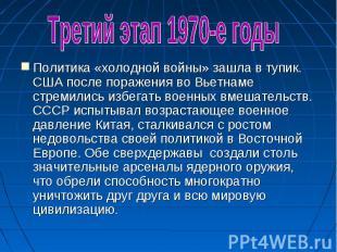 Третий этап 1970-е годыПолитика «холодной войны» зашла в тупик. США после пораже