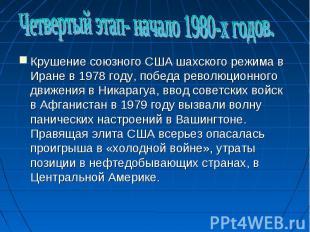 Четвертый этап- начало 1980-х годов.Крушение союзного США шахского режима в Иран