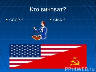 Кто виноват?СССР-?США-?