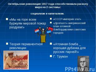 Октябрьская революция 1917 года способствовала расколу мира на 2 системы: социал