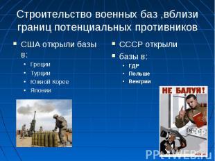 Строительство военных баз ,вблизи границ потенциальных противниковСША открыли ба