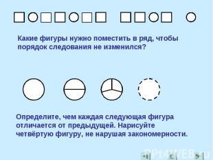 Какие фигуры нужно поместить в ряд, чтобы порядок следования не изменился?Опреде