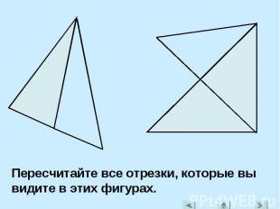 Пересчитайте все отрезки, которые вы видите в этих фигурах.